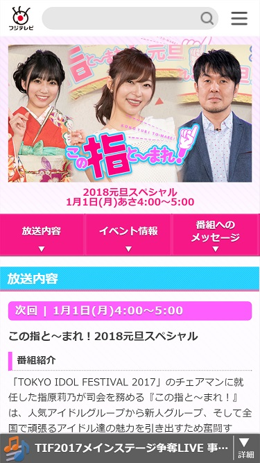 2018元旦午前4時からフジテレビ系で放送の「この指と~まれ!2018元旦 ...
